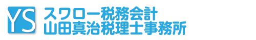 スワロー税務会計 山田真治税理士事務所